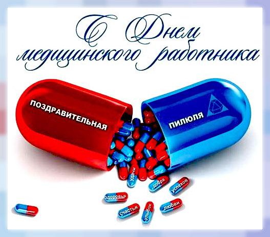 Поздравления фармацевтов ко дню медицинского работника