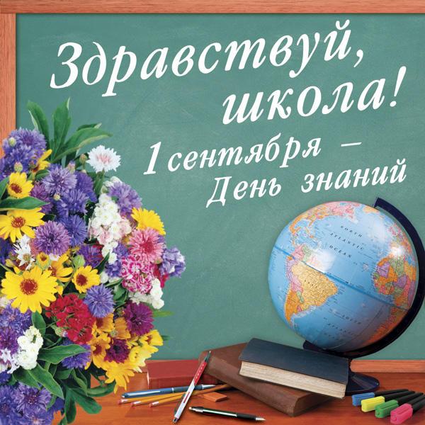 Поздравить школу с днем знаний